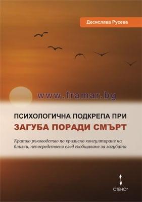 ПСИХОЛОГИЧНА ПОДКРЕПА ПРИ ЗАГУБА ПОРАДИ СМЪРТ - ДЕСИСЛАВА РУСЕВА