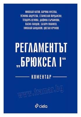 """РЕГЛАМЕНТЪТ """"БРЮКСЕЛ I"""" - КОМЕНТАР - АВТОРСКИ КОЛЕКТИВ - СИЕЛА"""