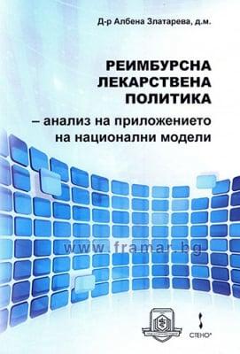 РЕИМБУРСНА ЛЕКАРСТВЕНА ПОЛИТИКА - Д-Р АЛБЕНА ЗЛАТАРЕВА