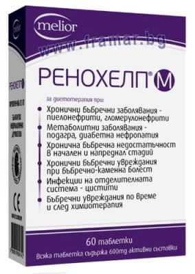 РЕНОХЕЛП М таблетки 600 мг. * 60