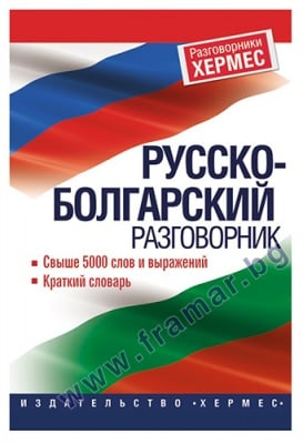 РУСКО - БЪЛГАРСКИ РАЗГОВОРНИК - ХЕРМЕС