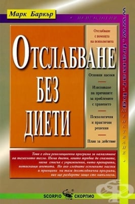 ОТСЛАБВАНЕ БЕЗ ДИЕТИ - МАРК БАРКЪР, ИК СКОРПИО