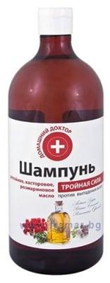 ШАМПОАН ТРОЙНА СИЛА - против косопад с масла отрепей, рицин и розмарин - 1 л.