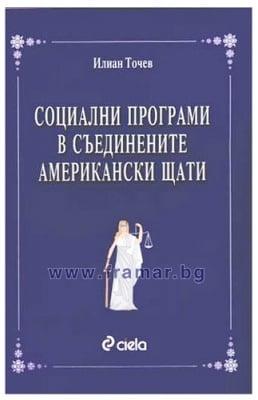 СОЦИАЛНИ ПРОГРАМИ В СЪЕДИНЕНИТЕ АМЕРИКАНСКИ ЩАТИ - ИЛИАН ТОНЧЕВ - СИЕЛА