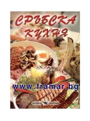 СРЪБСКА КУХНЯ - ДИМКА СААВЕДРА - СКОРПИО