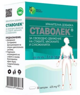 СТАВОЛЕК 425 мг - подпомага дейността на хрущялите * 30 капсули