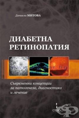 ДИАБЕТНА РЕТИНОПАТИЯ - ДАНИЕЛА МИТОВА