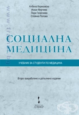 СОЦИАЛНА МЕДИЦИНА - АЛБЕНА КЕРЕКОВСКА, ИСКРА МИРЧЕВА