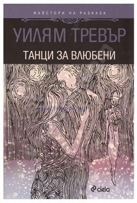 ТАНЦИ ЗА ВЛЮБЕНИ - УИЛЯМ ТРЕВЪР - СИЕЛА