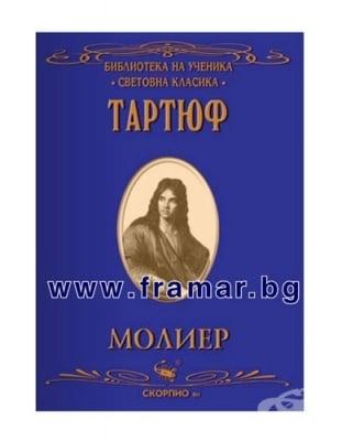 ТАРТЮФ - СВЕТОВНА КЛАСИКА - МОЛИЕР - СКОРПИО