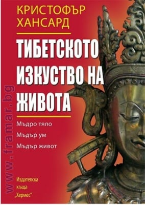 ТИБЕТСКОТО ИЗКУСТВО НА ЖИВОТА - КРИСТОФЪР ХАНСАРД - ХЕРМЕС