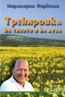 ТРЕНИРОВКА НА ТЯЛОТО И НА ДУХА - М. С. НОРБЕКОВ
