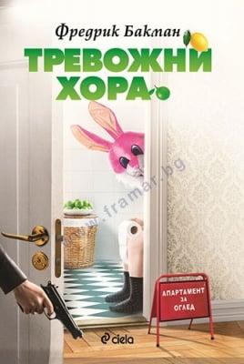 ТРЕВОЖНИ ХОРА - ФРЕДЕРИК БАКМАН - СИЕЛА