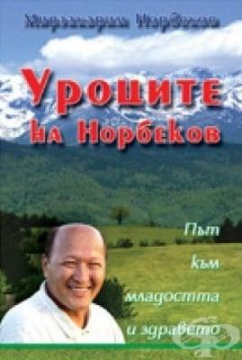 УРОЦИТЕ НА НОРБЕКОВ - М. С. НОРБЕКОВ