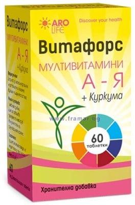 ВИТАФОРС МУЛТИВИТАМИНИ А-Я + КУРКУМА * 60 таблетки