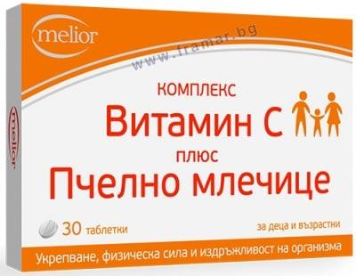 КОМПЛЕКС ВИТАМИН C + ПЧЕЛНО МЛЕЧИЦЕ таблетки 110 мг. * 30