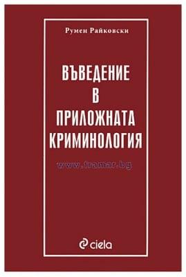 ВЪВЕДЕНИЕ В ПРИЛОЖНАТА КРИМИНОЛОГИЯ - РУМЕН РАЙКОВСКИ - СИЕЛА
