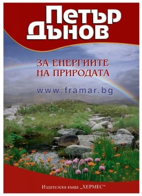 ЗА ЕНЕРГИИТЕ НА ПРИРОДАТА - ПЕТЪР ДЪНОВ - ХЕРМЕС