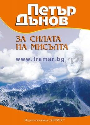 ЗА СИЛАТА НА МИСЪЛТА - ПЕТЪР ДЪНОВ - ХЕРМЕС