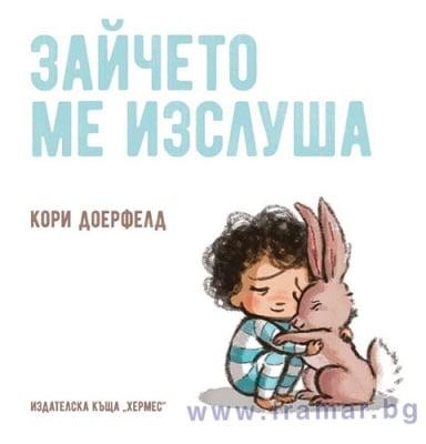 ЗАЙЧЕТО МЕ ИЗСЛУША - КОРИ ДОЕРФЕЛД - ХЕРМЕС