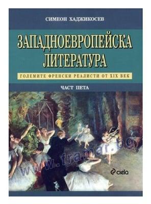 ЗАПАДНОЕВРОПЕЙСКА ЛИТЕРАТУРА ЧАСТ 5 - СИМЕОН ХАДЖИКОСТОВ - СИЕЛА