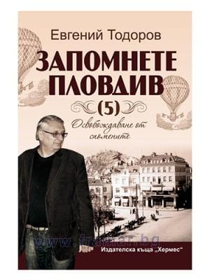 ЗАПОМНЕТЕ ПЛОВДИВ 5 - ЕВГЕНИЙ ТОДОРОВ - ХЕРМЕС
