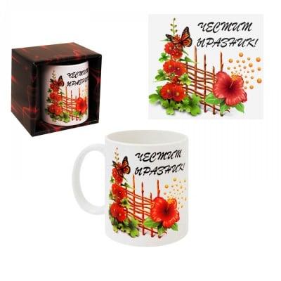 Чаша Честит празник с червени цветя * 300 милилитра, COSMOPOLIS