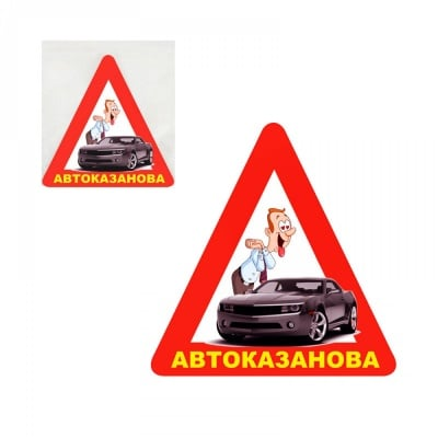 Стикер за кола АВТОКАЗАНОВА, COSMOPOLIS