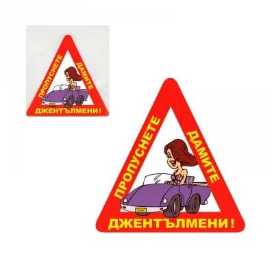 Стикер за кола ПРОПУСНЕТЕ ДАМИТЕ, ДЖЕНТЪЛМЕНИ!
