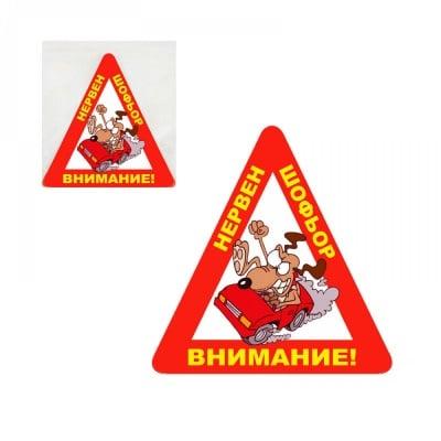 Стикер за кола НЕРВЕН ШОФЬОР, COSMOPOLIS