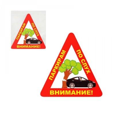 Стикер за кола ПАРКИРАМ ПО СЛУХ, COSMOPOLIS
