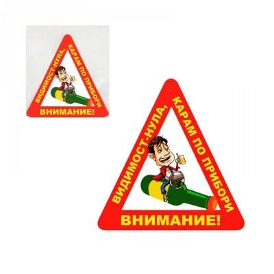 Стикер за кола ВИДИМОСТ - НУЛА, COSMOPOLIS