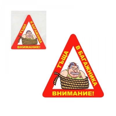 Стикер за кола ТЪЩА В БАГАЖНИКА, COSMOPOLIS