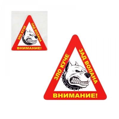 Стикер за кола ЗЛО КУЧЕ ЗАД ВОЛАНА, COSMOPOLIS