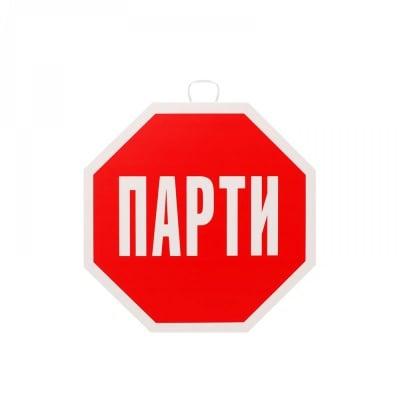 """Парти надпис """" Стоп ПАРТИ"""""""