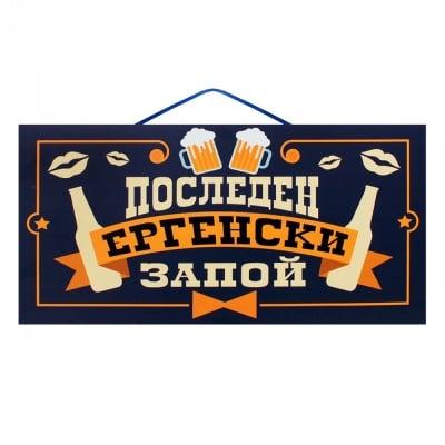 "Парти надпис ""Последен Ергенски Запой"""