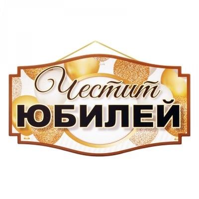 """Парти надпис """"Честит Юбилей"""""""