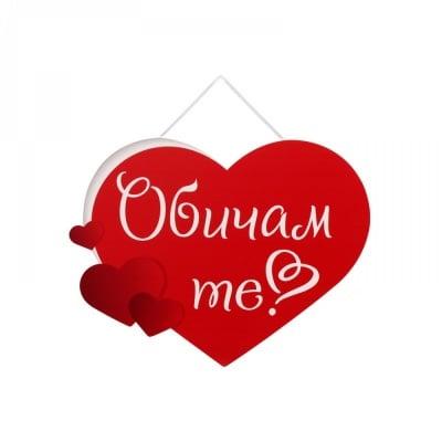 "Парти надпис - Сърце ""Обичам те!"""