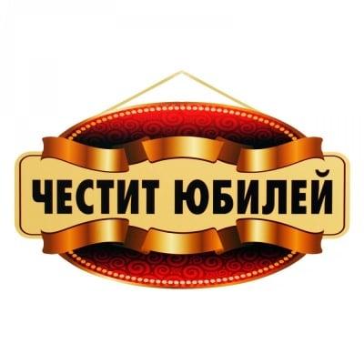 Парти надпис Честит Юбилей