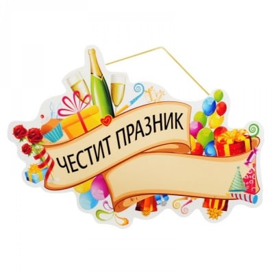 """Парти надпис """"Честит Празник"""""""
