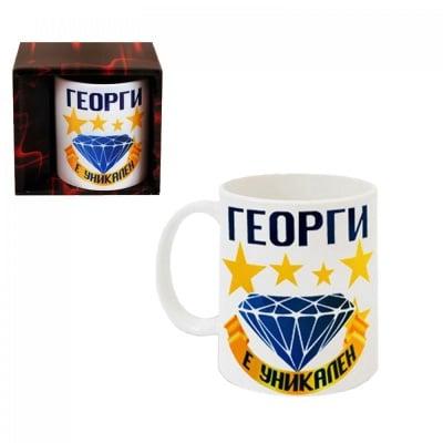 Чаша Георги е уникален, COSMOPOLIS