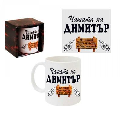 Чашата на ДИМИТЪР, COSMOPOLIS