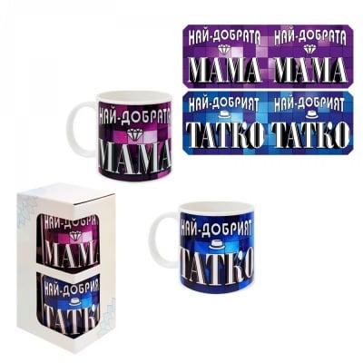 Комплект от 2 броя чаши Мама и Татко, COSMOPOLIS