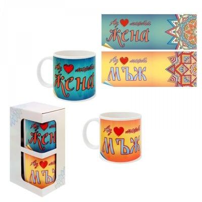 Комплект от 2 броя чаши Аз Обичам ..., COSMOPOLIS
