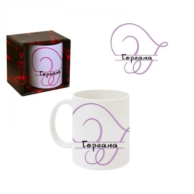 Чаши с женски имена Гергана /модел 4/