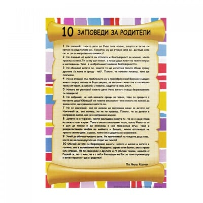 Грамота 10 заповеди за родители, COSMOPOLIS