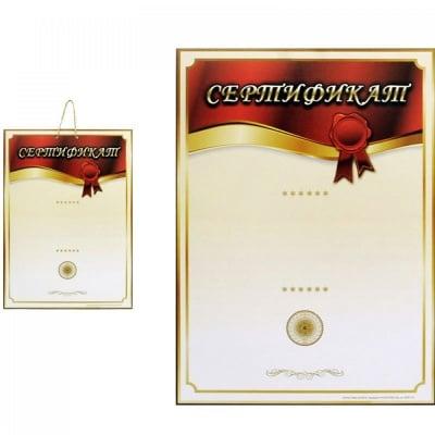 Сертификат, COSMOPOLIS