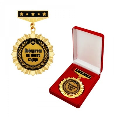 Орден Победител на моето сърце в подаръчна кутия