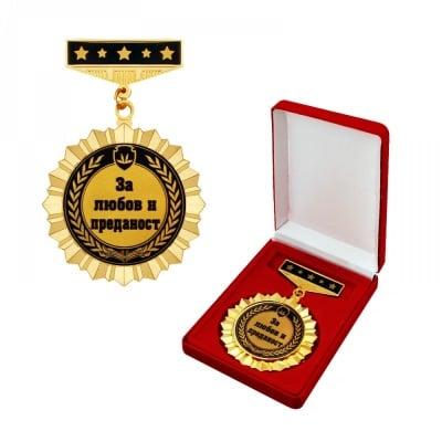 Орден За любов и преданост в подаръчна кутия