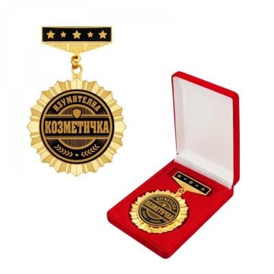 Орден Изумителна КОЗМЕТИЧКА